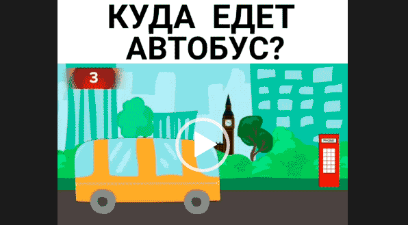 Куда едет автобус? Видео загадка.