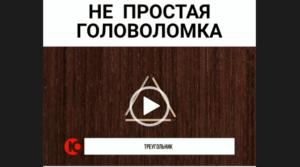 Видео головоломка сколько треугольников