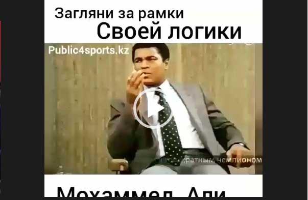 мухаммед али скачать видео про логику.
