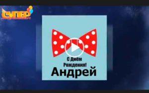 с днем рождения Андрей. Красивое видео поздравление ко дню рождения Андрея. Скачивай бесплатно лучшие видео открытки ко дню рождения.