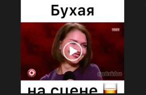 Видео с камеди клаба - Бухая девушка на сцене в камеди клаб.
