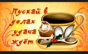 Красивое пожелание. Хорошего дня бесплатно. Скачать с добрым утром и хорошего дня!