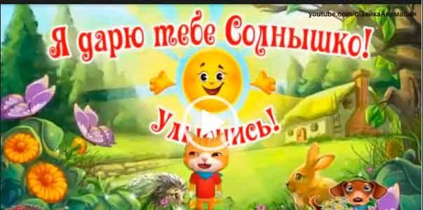 Хорошего дня и Отличного настроения. Милое пожелание.
