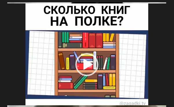Интересные видео загадки про книги