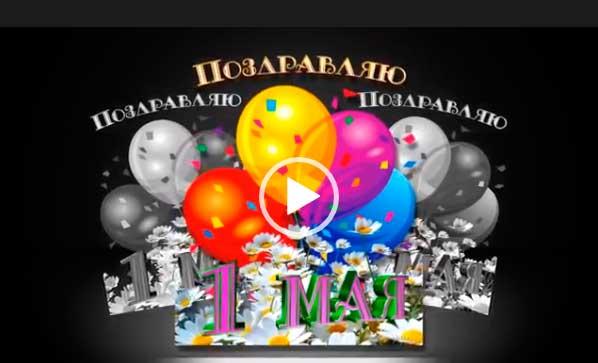 Видео поздравление с 1 мая. Скачать открытку.
