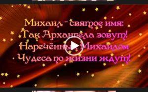 Скачать бесплатно короткие видео поздравления с днем рождения Михаилу.