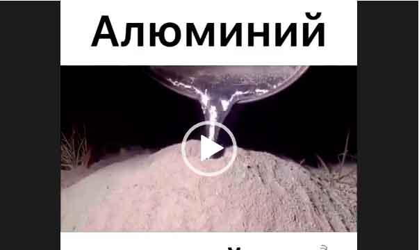 Алюминий в муравейник. Интересное видео. Лайфхак.