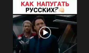 Видео пародия - Как напугать русских.