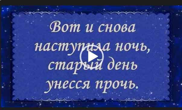 Спокойной ночи. Сладких снов. Видео пожелание в стихах.