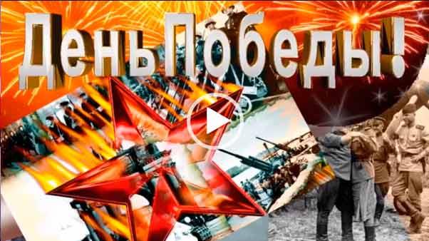 Видео поздравления на день победы. Видео открытки для ватсапа.