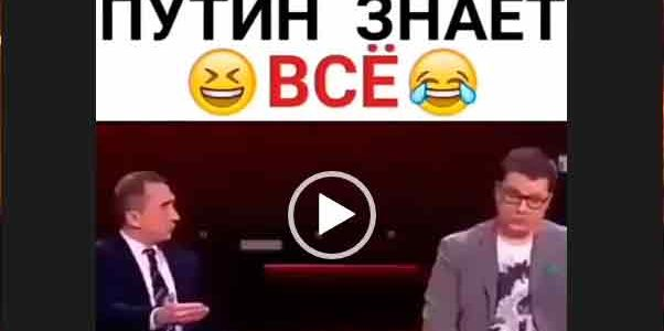 Путин знает все! Приколы с камеди клаб.