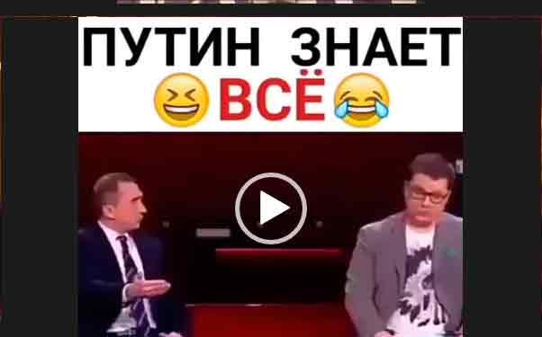 Камеди клаб видео приколы про Владимира Путина.
