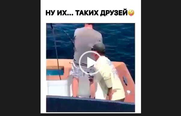 Бесплатные видео приколы про рыбалку и друзей. Скачать на телефон!