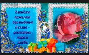 Поздравления с днем рождения сестра. Красивые видео открытки и стихи ко дню рождения.