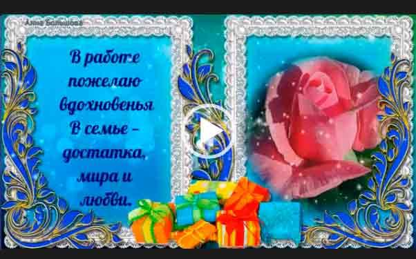 С днем рождения сестра. Красивая видео открытка.