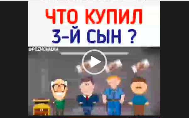 Интересные загадки с ответом. Скачать видео для ватсапа бесплатно.