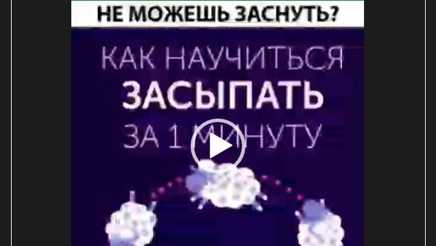 Видео - Как быстро уснуть? Интересно и познавательно.