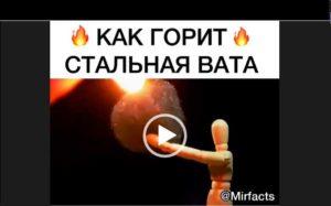 Как горит стальная вата. Интересное и познавательное видео для ватсапа.