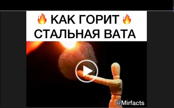Как горит стальная вата. Интересное видео.