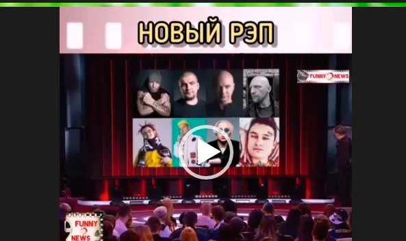 Павел Воля про новый рэп. Камеди клаб.