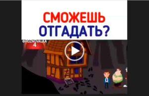 Видео загадка про дом. С ответом.