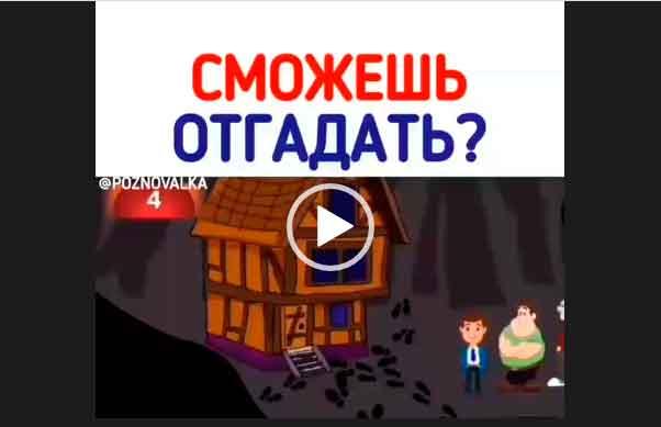 Интересные видео загадки про дом с ответами.