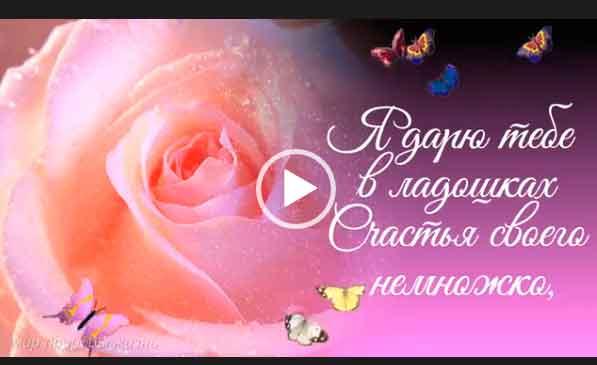 Скачать видео пожелания - Желаю счастья и добра! Красивая видео открытка с пожеланиями друзьям и близким.