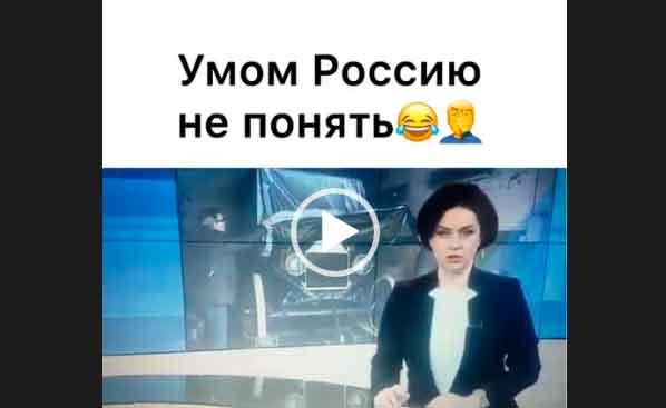 Умом Россию не понять. Вырезка с новостей.