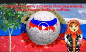Скачать - С днем России. Красивое видео поздравление.