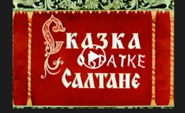 Скачать бесплатно видео с матом - Сказка о братке Cалтане