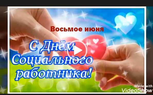8 июня - День социального работника. Видео открытка на праздник.