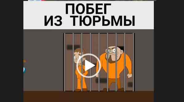 Побег из тюрьмы. Крутая видео загадка.