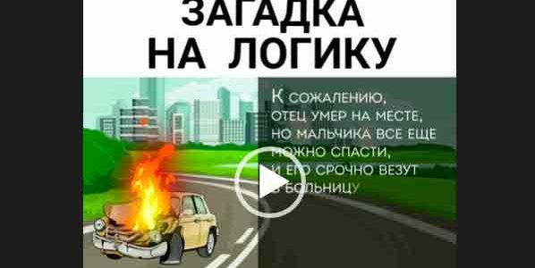 Про автомобильную аварию. Загадка на логику.