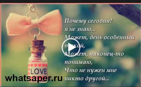 Супер видео открытка с признаниями парню в любви.