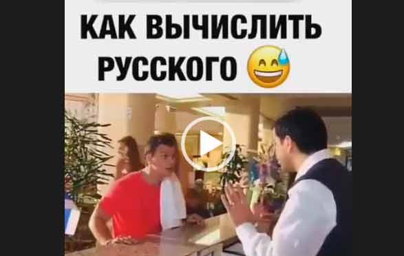 Как вычислить русского? Прикольное видео.