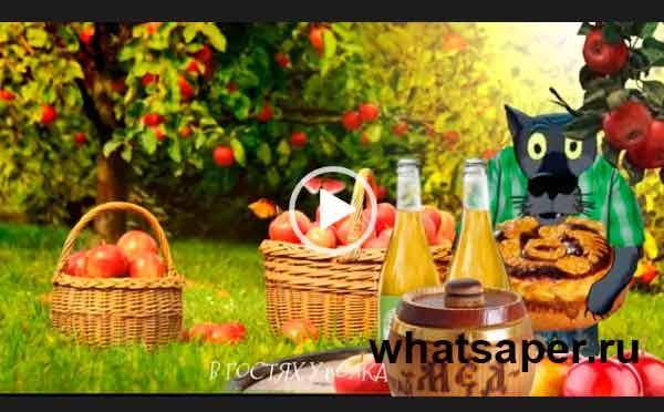 С яблочным спасом/ Короткое поздравление для ватсап.