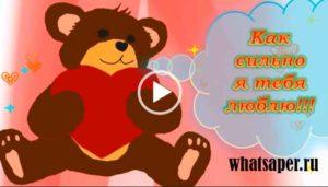 Красивое признание в любви/ Скачать короткое видео для ватсапа.