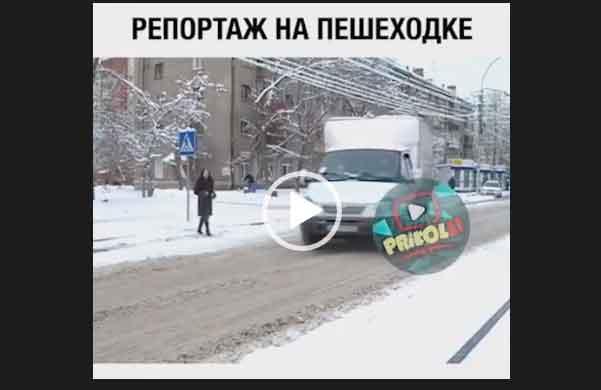 Репортаж на пешеходке. Полный ржач!