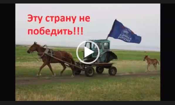 Смотреть - Умом Россию не понять. Эту страну не победить! Интересное видео для вацапа.