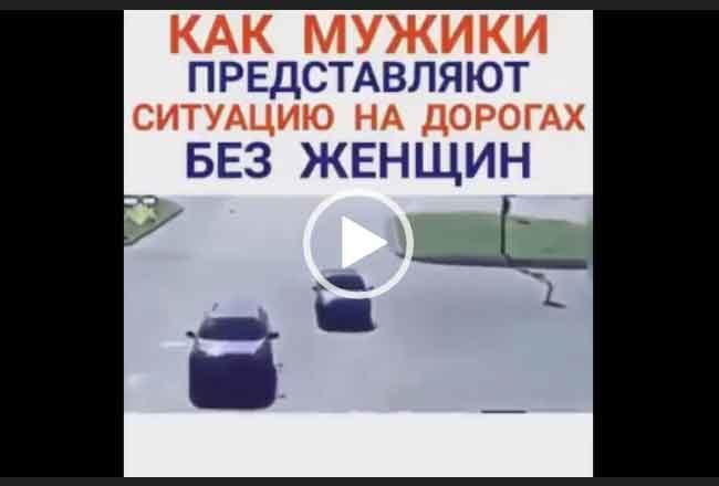 Ситуация на дорогах без женщин. Когда женщины не за рулем!