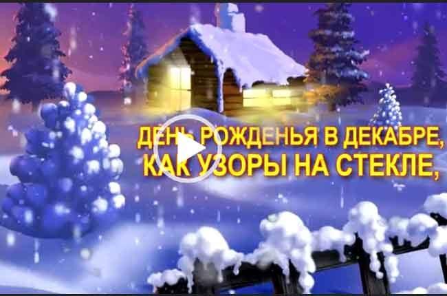 С днем рождения в декабре. Красивые пожелания ко дню рождения.