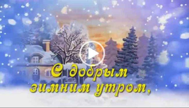С добрым зимним утром. Красивые зимние пожелания для друзей. Скачать бесплатно.