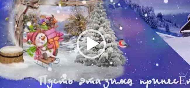 Зима пришла! Пожелания на зиму. Видео открытка.