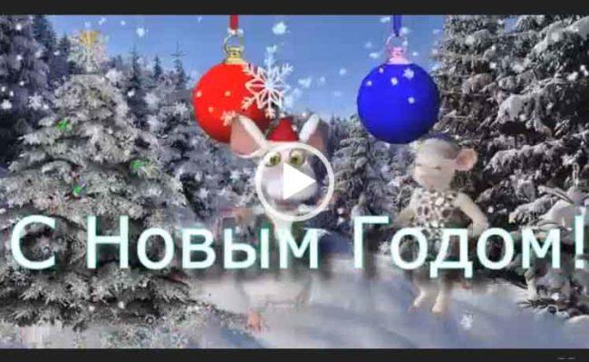С наступающим новым годом! Супер пожелания на новый год. Скачать бесплатно.