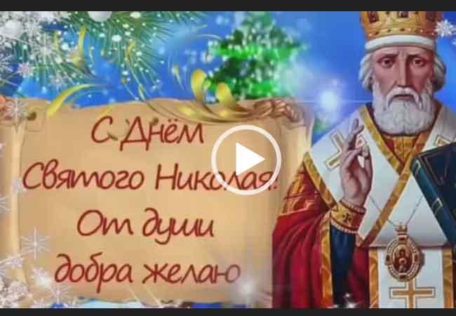 С днем Святого Николая. Видео поздравления с праздником.