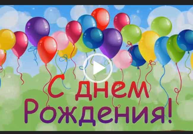 Веселое поздравление с днем рождения. Бесплатные видео поздравления.