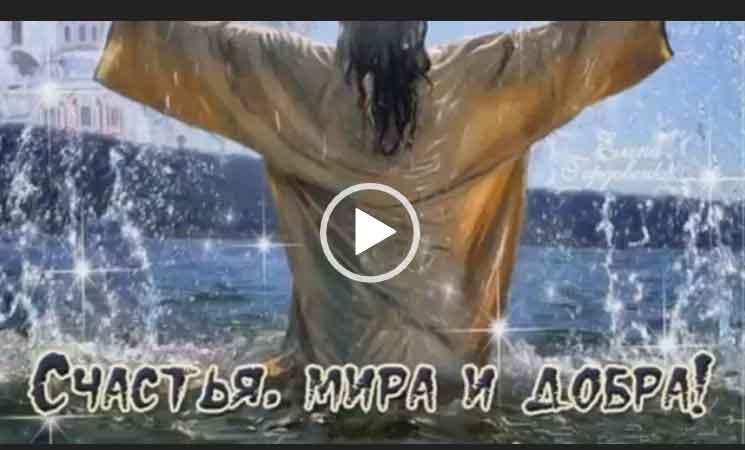 Поздравления с крещением господним. Поздравления и пожелания. Видео открытки.
