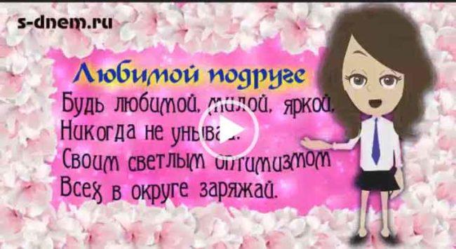 С днем рождения подруге. Милые видео поздравления.