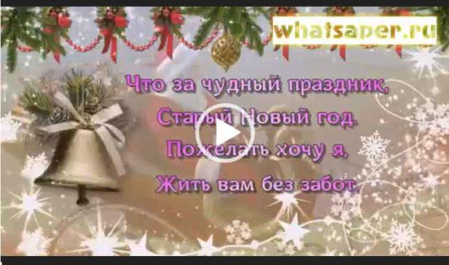 Со старым новым годом. Пожелания и поздравления к праздникам.