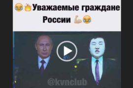 Уважаемые граждане. Приколы с Путиным.